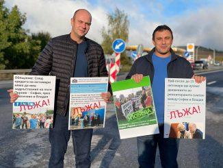 Протест ГЕРБ